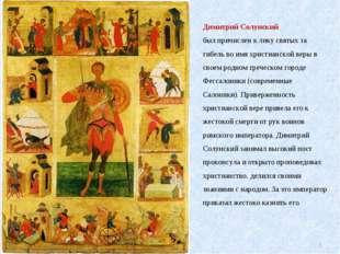 Димитрий Солунский был причислен к лику святых за гибель во имя христианской