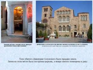 Тело убитого Димитрия Солунского было предано земле. Затем на этом месте была