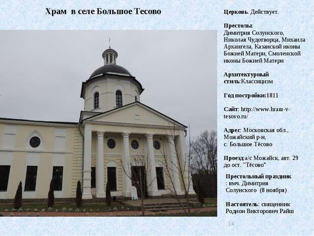 Храм в селе Большое Тесово Церковь. Действует. Престолы: Димитрия Солунского,...