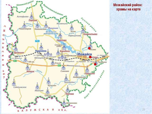 Можайский район: храмы на карте *