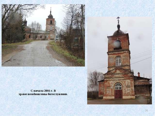 С начала 2001 г. В храме возобновлены богослужения. *