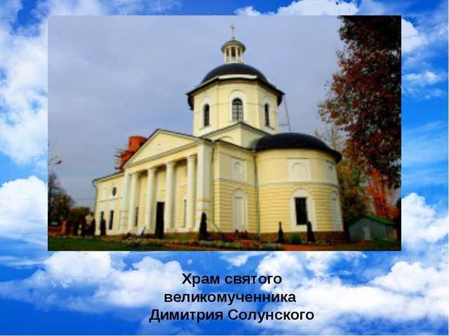 Храм святого великомученника Димитрия Солунского *