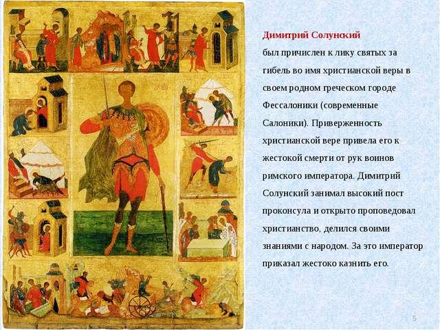 Димитрий Солунский был причислен к лику святых за гибель во имя христианской...