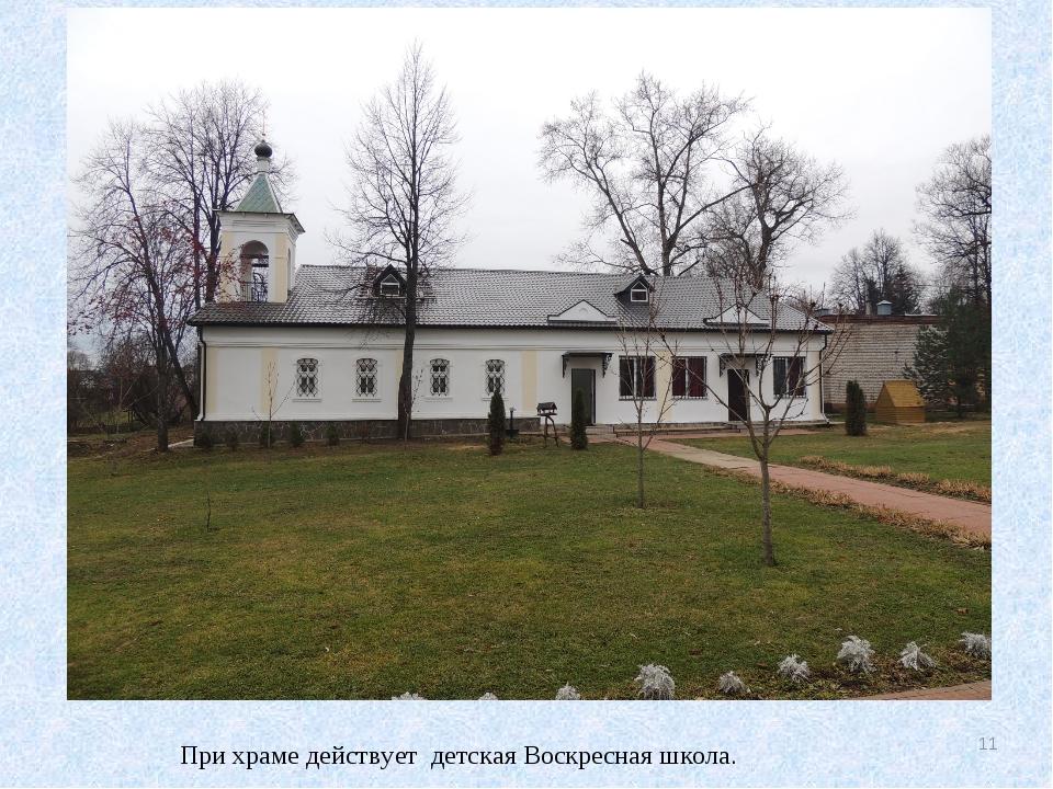 При храме действует детская Воскресная школа. *