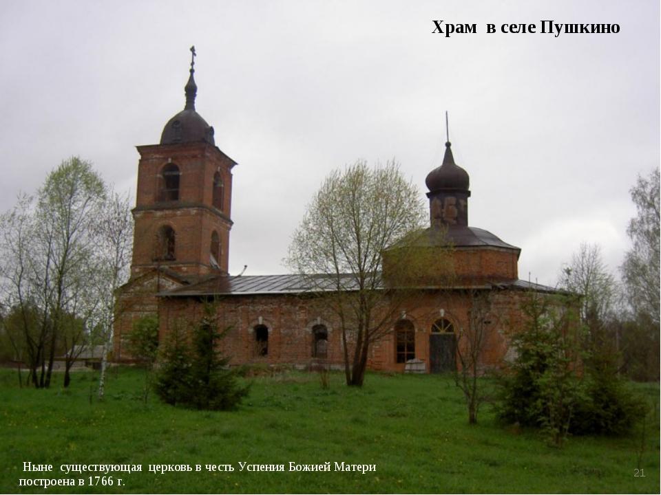 Храм в селе Пушкино * Ныне существующая церковь в честь Успения Божией Матери...