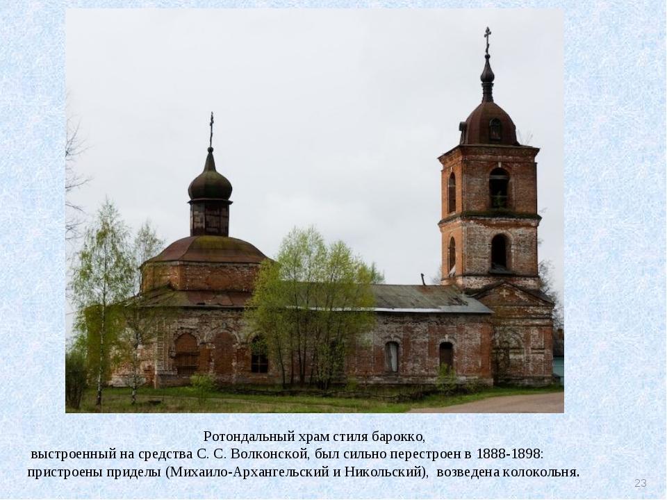 Ротондальный храм стиля барокко, выстроенный на средства С. С. Волконской, бы...