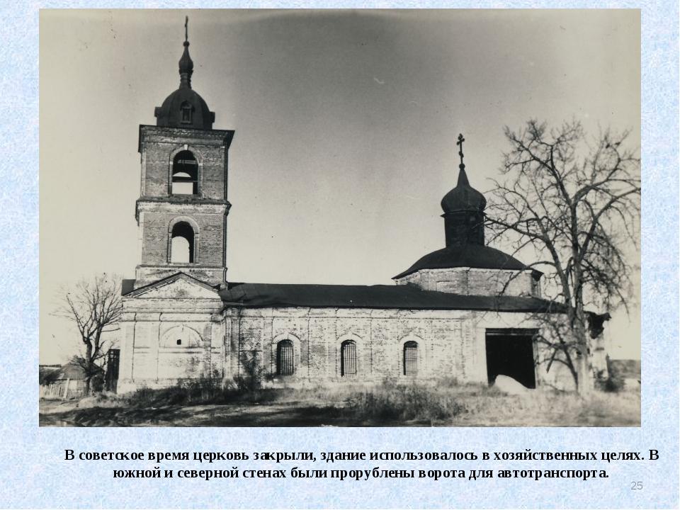 В советское время церковь закрыли, здание использовалось в хозяйственных целя...