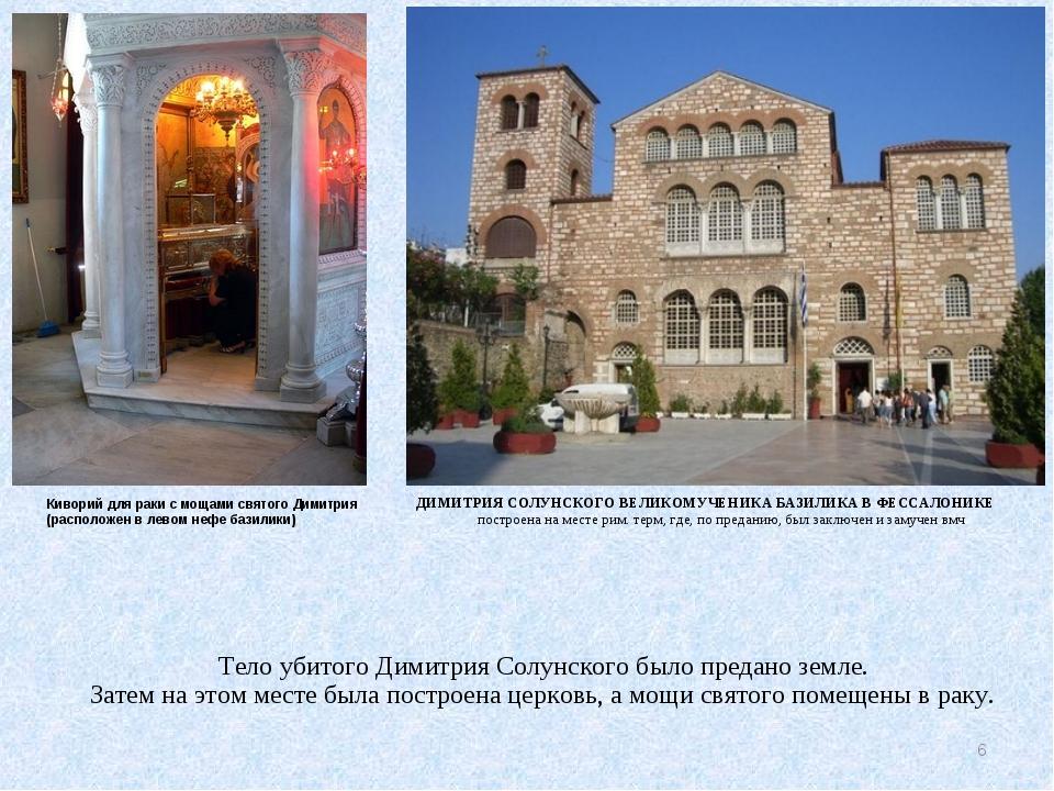 Тело убитого Димитрия Солунского было предано земле. Затем на этом месте была...