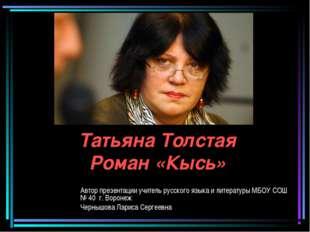 Татьяна Толстая Роман «Кысь» Автор презентации учитель русского языка и литер