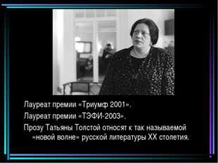 Лауреат премии «Триумф 2001». Лауреат премии «ТЭФИ-2003». Прозу Татьяны Толст