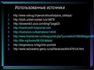 Использованные источники http://www.vokrug.tv/person/show/tatyana_tolstaya/ h