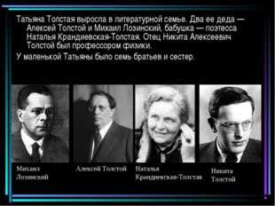 Татьяна Толстая выросла в литературной семье. Два ее деда — Алексей Толстой и