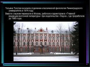 Татьяна Толстая окончила отделение классической филологии Ленинградского унив
