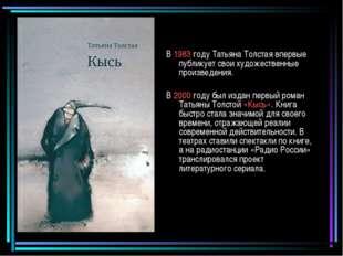 В 1983 году Татьяна Толстая впервые публикует свои художественные произведени