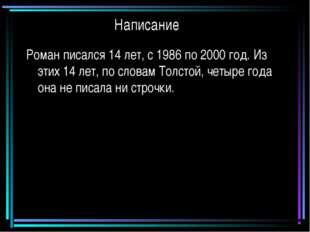 Написание Роман писался 14 лет, с 1986 по 2000 год. Из этих 14 лет, по словам