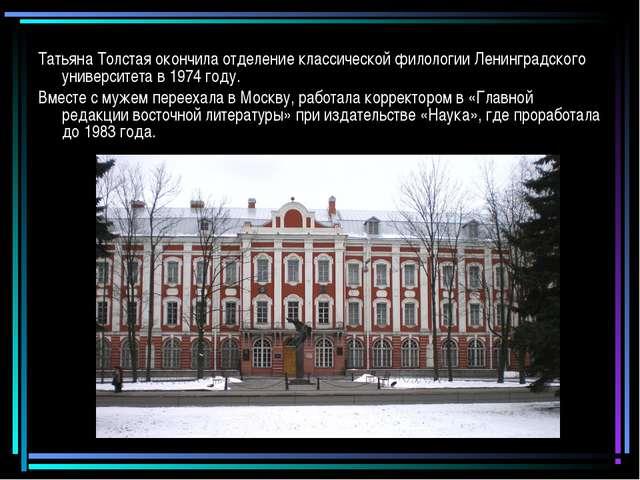 Татьяна Толстая окончила отделение классической филологии Ленинградского унив...