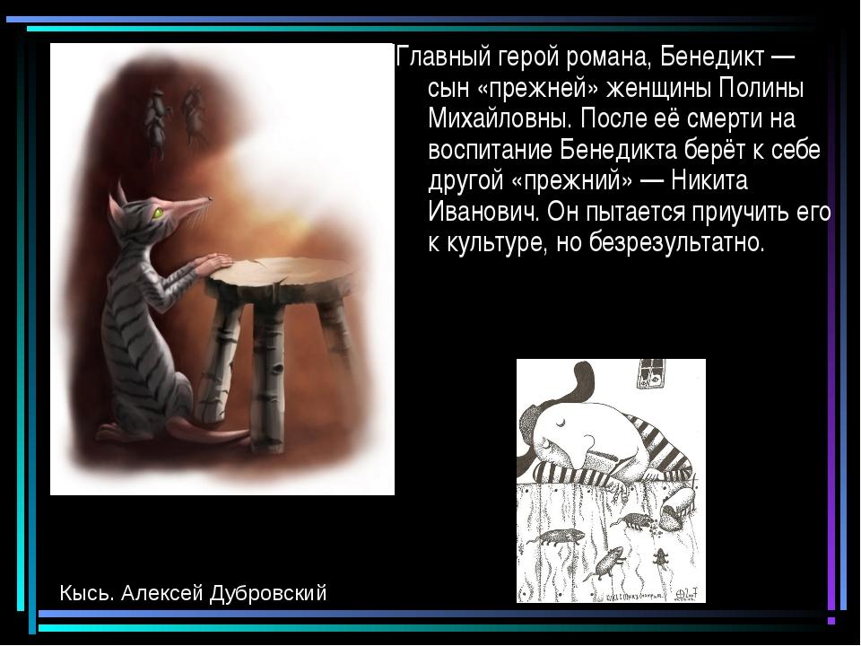 Главный герой романа, Бенедикт — сын «прежней» женщины Полины Михайловны. Пос...