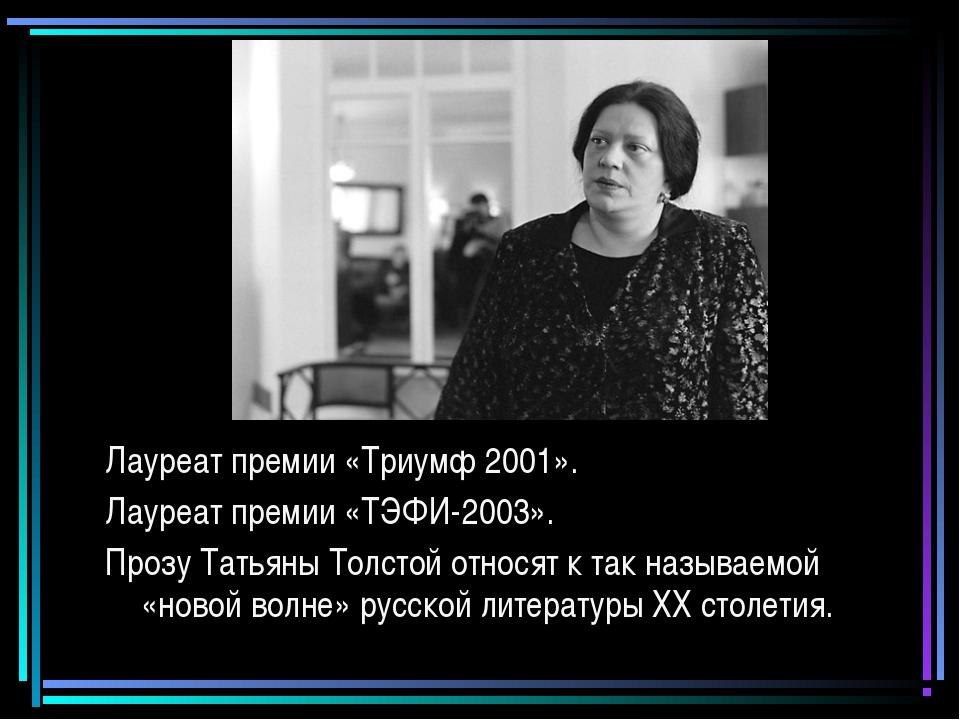 Лауреат премии «Триумф 2001». Лауреат премии «ТЭФИ-2003». Прозу Татьяны Толст...