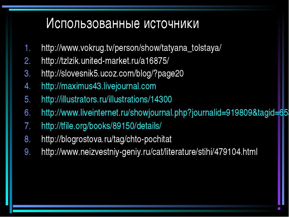Использованные источники http://www.vokrug.tv/person/show/tatyana_tolstaya/ h...
