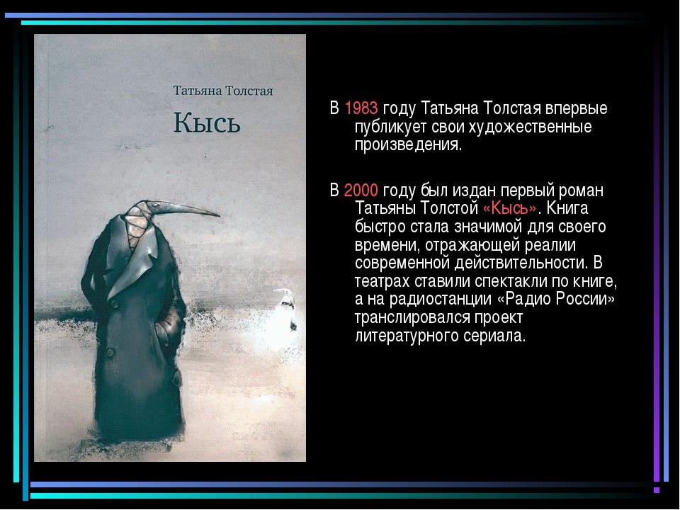 В 1983 году Татьяна Толстая впервые публикует свои художественные произведени...