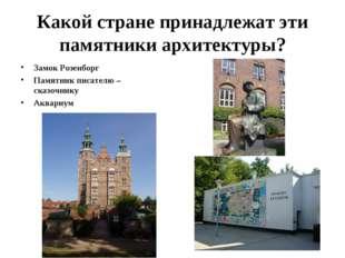 Какой стране принадлежат эти памятники архитектуры? Замок Розенборг Памятник