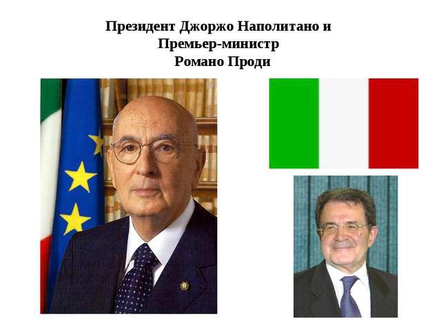Президент Джоржо Наполитано и Премьер-министр Романо Проди