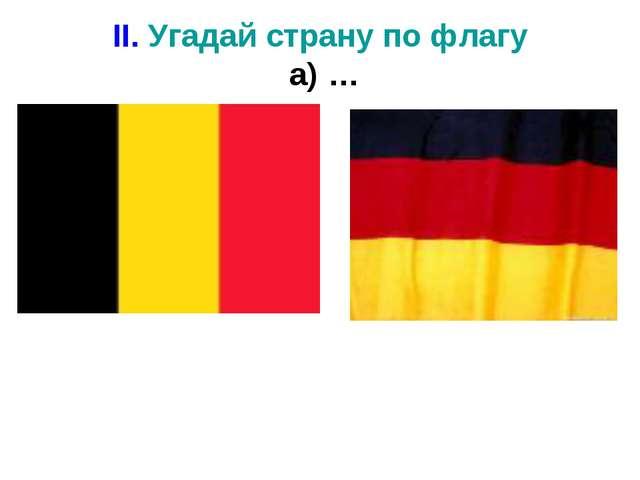 II. Угадай страну по флагу а) …