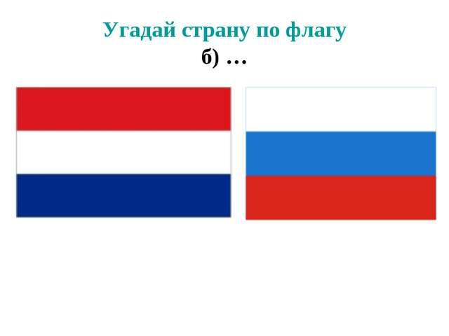 Угадай страну по флагу б) …