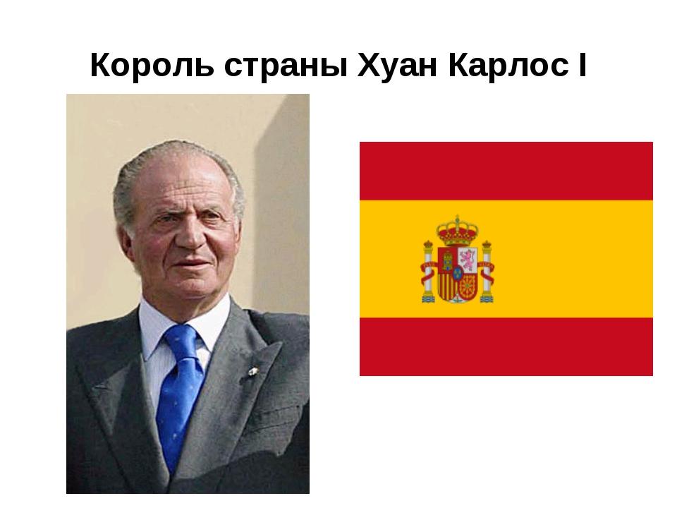 Король страны Хуан Карлос I