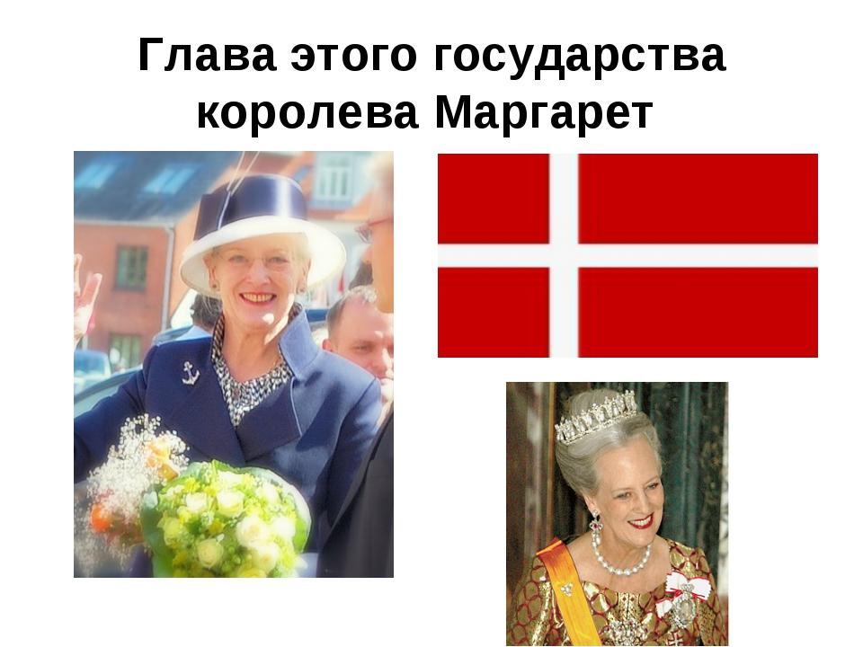 Глава этого государства королева Маргарет