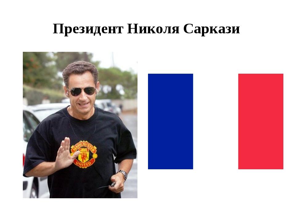 Президент Николя Саркази