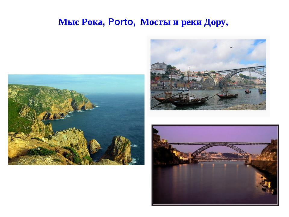 Мыс Рока, Porto, Мосты и реки Дору,