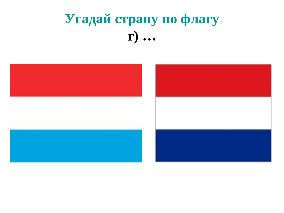 Угадай страну по флагу г) …