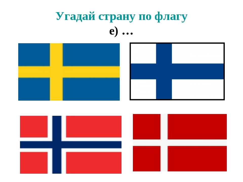 Угадай страну по флагу е) …