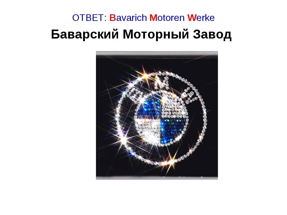 ОТВЕТ: Bavarich Motoren Werke Баварский Моторный Завод