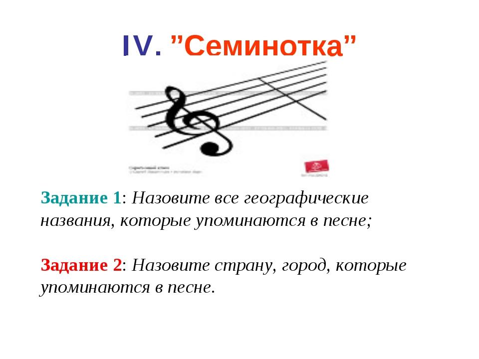 """IV. """"Cеминотка"""" Задание 1: Назовите все географические названия, которые упом..."""