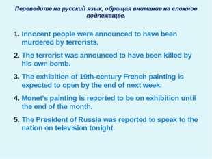 Переведите на русский язык, обращая внимание на сложное подлежащее. Innocent
