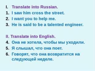 Translate into Russian. I saw him cross the street. I want you to help me. He