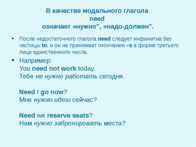 """В качестве модального глагола need означает «нужно"""", «надо-должен"""". После н..."""