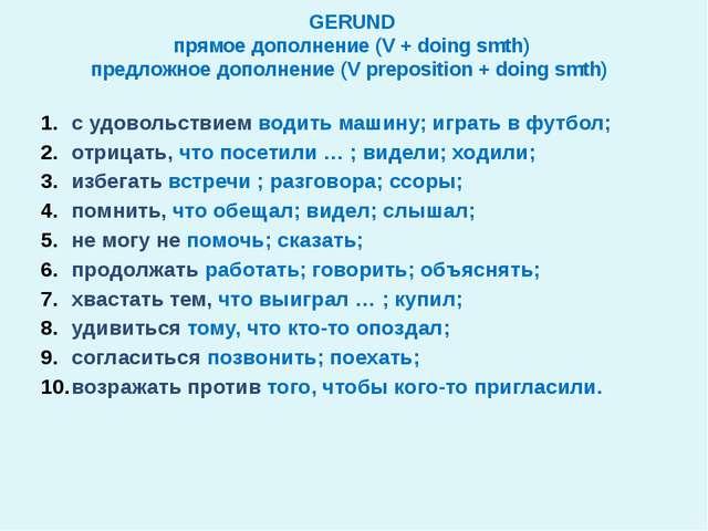 GERUND прямое дополнение (V + doing smth) предложное дополнение (V prepositio...