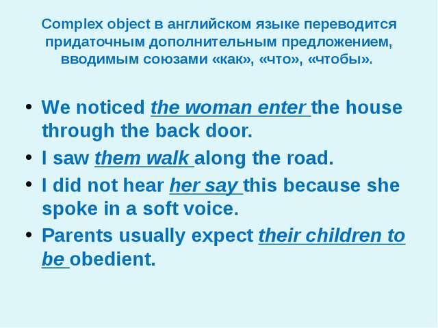 Complex objectв английском языке переводится придаточным дополнительным пред...