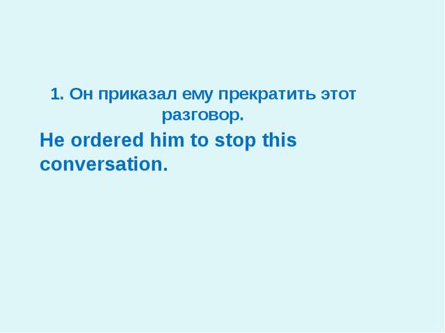 He ordered him to stop this conversation. 1. Он приказал ему прекратить этот...