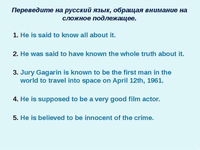 Переведите на русский язык, обращая внимание на сложное подлежащее. Не is sa...