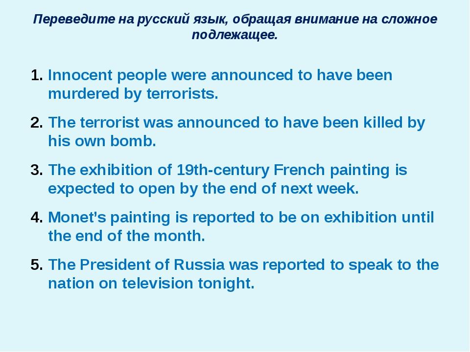 Переведите на русский язык, обращая внимание на сложное подлежащее. Innocent...