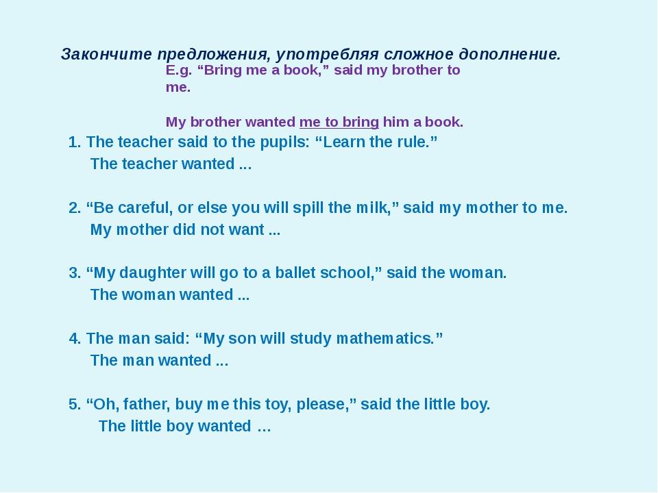 Закончите предложения, употребляя сложное дополнение. 1. The teacher...