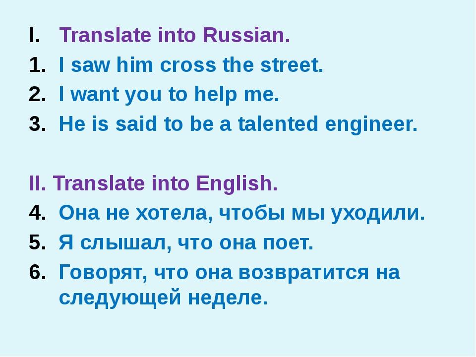 Translate into Russian. I saw him cross the street. I want you to help me. He...