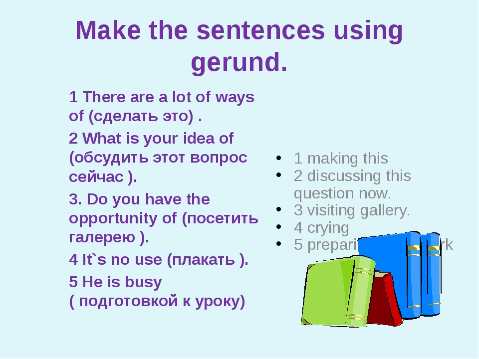 Make the sentences using gerund. 1 There are a lot of ways of (сделать это) ....
