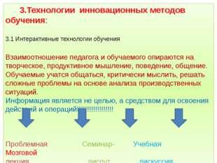 3.Технологии инновационных методов обучения: 3.1 Интерактивные технологии об