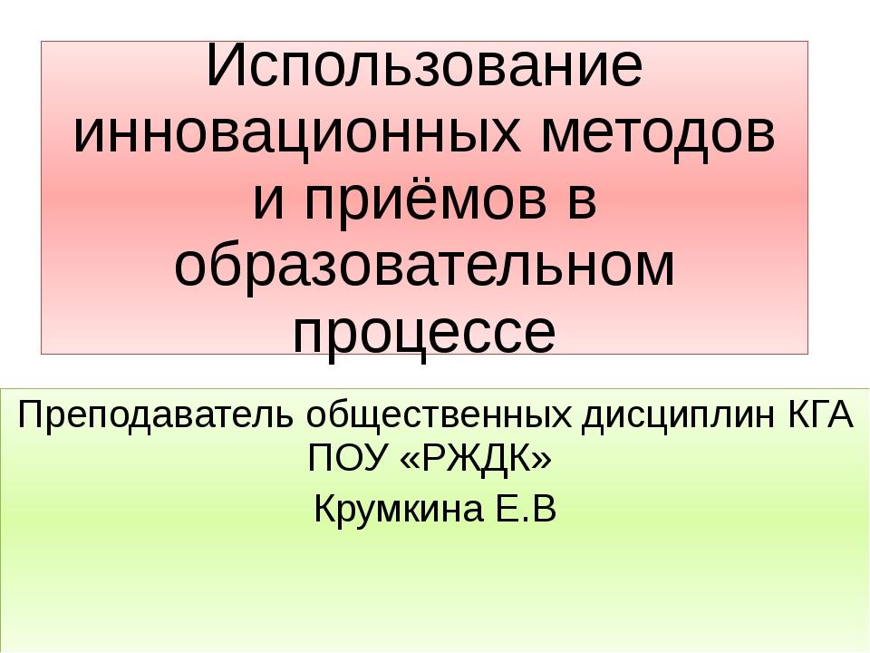 Преподаватель общественных дисциплин КГА ПОУ «РЖДК» Крумкина Е.В
