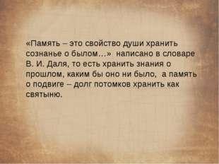 «Память – это свойство души хранить сознанье о былом…» написано в словаре В.